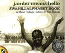 Jambo Means Hello by Muriel Feelings